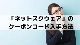 「ネットスクウェア」のクーポンコードの入手方法【2021年令和3年用】
