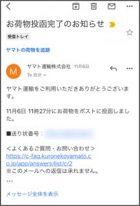 ヤマト運輸の投函完了メール